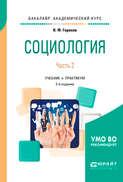 Социология в 2 ч. Часть 2 2-е изд., испр. и доп. Учебник и практикум для академического бакалавриата