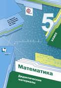 Математика. Дидактические материалы. 5 класс