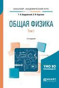 Общая физика в 2 т. Том 1 2-е изд., испр. и доп. Учебное пособие для академического бакалавриата