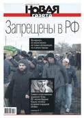Новая Газета 132-2017