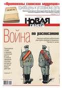 Новая Газета 133-2017