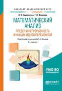 Математический анализ. Предел и непрерывность функции одной переменной 2-е изд., пер. и доп. Учебное пособие для академического бакалавриата