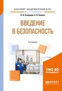 Введение в безопасность 2-е изд., пер. и доп. Учебное пособие для академического бакалавриата