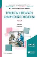Процессы и аппараты химической технологии. В 5 ч. Часть 4 2-е изд., пер. и доп. Учебник для академического бакалавриата