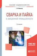 Сварка и пайка в авиационной промышленности 2-е изд., испр. и доп. Учебное пособие для академического бакалавриата