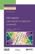 История лингвистических учений 5-е изд., пер. и доп. Учебник и практикум для академического бакалавриата