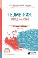 Геометрия: метод аналогии 2-е изд., испр. и доп. Учебное пособие для СПО