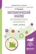 Математический анализ для экономического бакалавриата. Учебник и практикум для академического бакалавриата