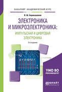 Электроника и микроэлектроника: импульсная и цифровая электроника 2-е изд., испр. и доп. Учебное пособие для академического бакалавриата