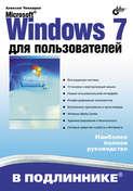 Microsoft Windows 7 для пользователей