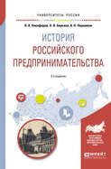 История российского предпринимательства 2-е изд., пер. и доп. Учебное пособие для академического бакалавриата