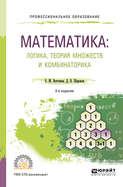 Математика: логика, теория множеств и комбинаторика 2-е изд. Учебное пособие для СПО