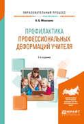 Профилактика профессиональных деформаций учителя 2-е изд., пер. и доп. Учебное пособие