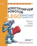 Конструируем роботов на LEGO MINDSTORMS Education EV3. Робочист спешит на помощь!
