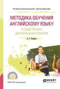 Методика обучения английскому языку. Устный тренинг для начальных классов. Учебное пособие для СПО