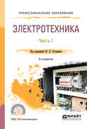 Электротехника в 2 ч. Часть 1 3-е изд., пер. и доп. Учебное пособие для СПО