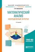 Математический анализ: неопределенный интеграл 2-е изд., пер. и доп. Учебное пособие для академического бакалавриата