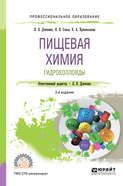 Пищевая химия. Гидроколлоиды 2-е изд., испр. и доп. Учебное пособие для СПО