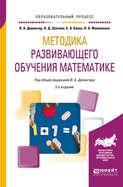 Методика развивающего обучения математике 2-е изд., испр. и доп. Учебное пособие для вузов