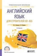 Английский язык для строителей (B1-B2) 2-е изд. Учебное пособие для СПО