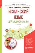 Испанский язык для медиков (A2-B1) 2-е изд., пер. и доп. Учебное пособие для вузов