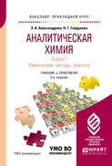 Аналитическая химия в 2 книгах. Книга 1. Химические методы анализа 3-е изд., испр. и доп. Учебник и практикум для прикладного бакалавриата