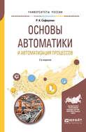 Основы автоматики и автоматизация процессов 2-е изд., испр. и доп. Учебное пособие для вузов
