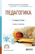 Педагогика 2-е изд., пер. и доп. Учебник и практикум для СПО