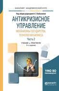 Антикризисное управление: механизмы государства, технологии бизнеса в 2 ч. Часть 2 2-е изд., пер. и доп. Учебник и практикум для академического бакалавриата