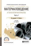 Материаловедение и технология материалов. В 2 ч. Часть 2 8-е изд., пер. и доп. Учебник для СПО