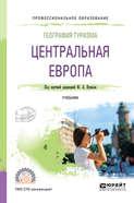 География туризма. Центральная Европа. Учебник для СПО