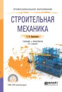 Строительная механика 2-е изд., пер. и доп. Учебник и практикум для СПО