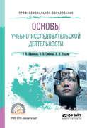 Основы учебно-исследовательской деятельности. Учебное пособие для СПО