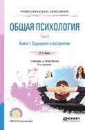 Общая психология в 3 т. Том II в 4 кн. Книга 1. Ощущения и восприятие 6-е изд., пер. и доп. Учебник и практикум для СПО