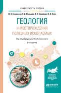 Геология и месторождения полезных ископаемых 2-е изд., испр. и доп. Учебное пособие для вузов