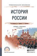 История России 2-е изд., испр. и доп. Учебник и практикум для СПО