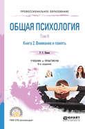 Общая психология в 3 т. Том II в 4 кн. Книга 2. Внимание и память 6-е изд., пер. и доп. Учебник и практикум для СПО