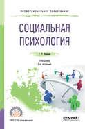 Социальная психология 2-е изд., испр. и доп. Учебник для СПО