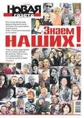 Новая Газета 144-2018
