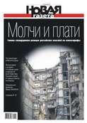 Новая Газета 01-2019