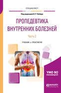 Пропедевтика внутренних болезней. В 2 ч. Часть 2. Учебник и практикум для вузов