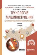 Технология машиностроения. Штамповочное и литейное производство 2-е изд., испр. и доп. Учебник для СПО