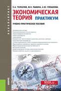 Экономическая теория. Практикум