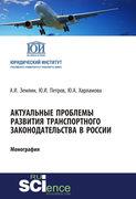 Актуальные проблемы развития транспортного законодательства в России
