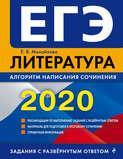 ЕГЭ-2020. Литература. Алгоритм написания сочинения