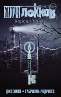 Ключи Локков. Том 3. Корона Теней