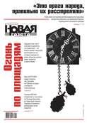 Новая Газета 144-2019