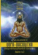 Йога-Васиштха. Книги 1 и 2