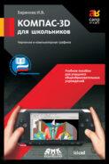 КОМПАС-3D для школьников. Черчение и компьютерная графика. Учебное пособие для учащихся общеобразовательных учреждений