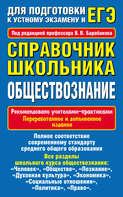 Справочник школьника. Обществознание